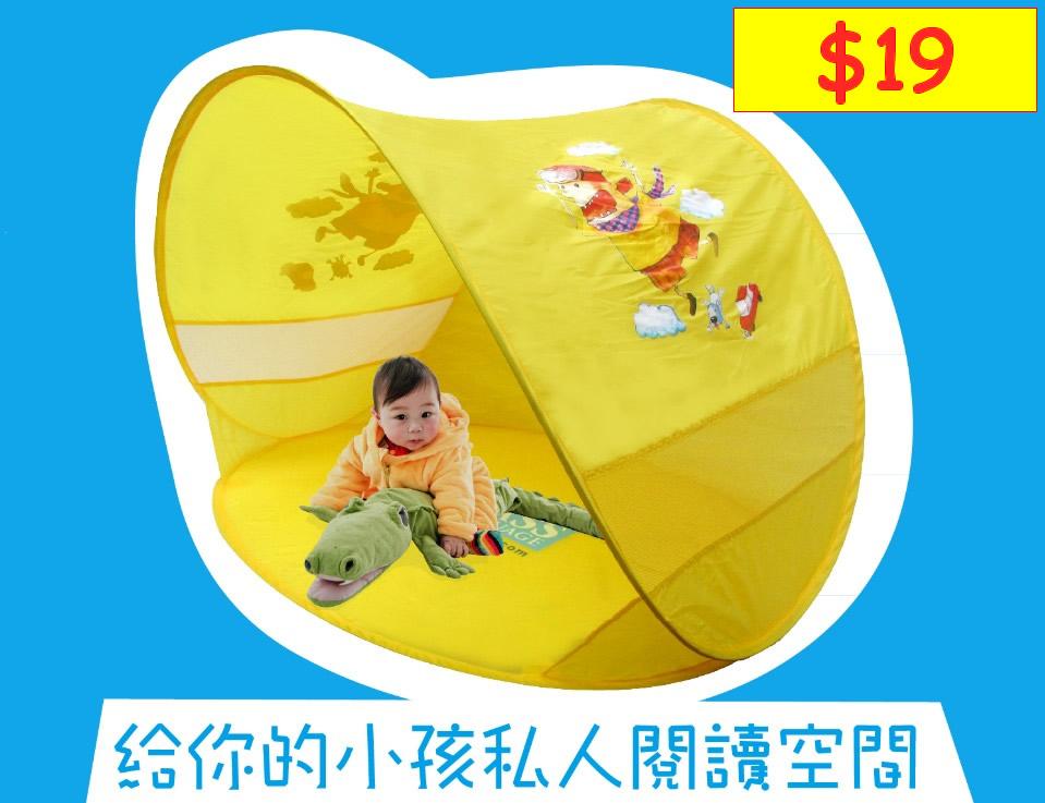母親節優惠 !  19 蚊 購買 兒童活動帳篷 給小朋友私人閱動空間  █