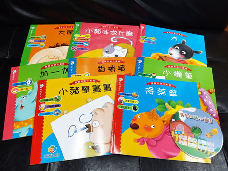寶寶知識小童話  輕鬆 幽默 可愛的繪本 (8書+1CD) +送圖書一本