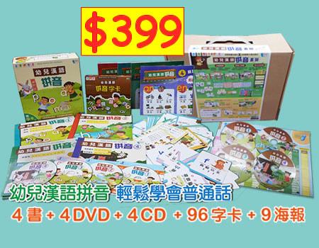 6月17日 加推 快閃優惠 幼兒漢語拼音全套 ( 4 書 + 4DVD + 4CD + 96字卡+ 9 海報 )*可選 iPEN 點讀筆 16GB 套裝 **免費住宅或工商送貨