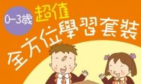 停課不停學 優惠套裝  RASS LANGUAGE 0-6歲學習套裝 *每天限量 3 套