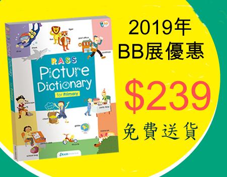 2019年 BB 展優惠 RASS Picture Dictionary 38 個情景式跨頁 2500+單詞 700+句子 **免費送貨