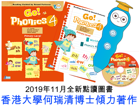 優先預訂 Go Phonics Level 4 ( 2Books + 1 DVD ) 香港大學何瑞清博士傾力著作 *免費工商及住宅送貨