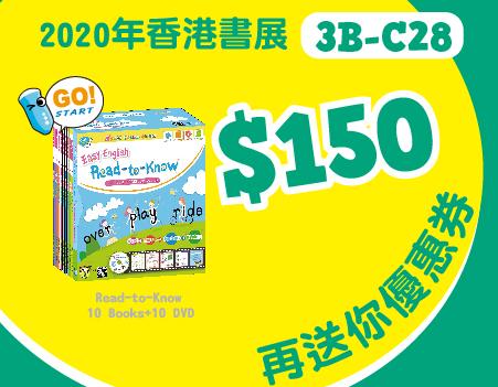 2020年 香港書展震撼優惠 Read To Know *於香港書展 RASS LANGUAGE 攤位換購【會場支付餘額$100 】