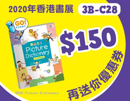 書展震撼優惠 RASS Picture Dictionary*於香港書展 RASS LANGUAGE 攤位換購*★【會場支付餘額$100 】
