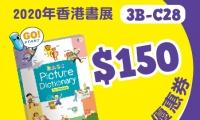 香港書展2020年 RASS Picture Dictionary*於香港書展 RASS LANGUAGE 攤位換購*★【會場支付餘額$100 】
