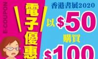 香港書展2020年以 $50購買電子優惠券 可於書展RASS LANGUAGE Booth 3B-C28作 $100 使用 * 每人只限買二張
