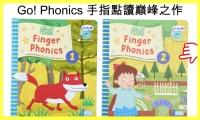 香港版全新手指點讀巔峰之作 Go! Finger Phonics Level 1  + Level 2 Set * 免費送貨
