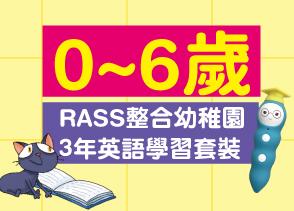 RASS 0~6歲 整合幼稚園3年英語學習套裝