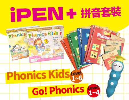 iPEN 點讀筆 + Phonics Kids Level 1~6 + Go! Phonics Level 1~4 Set 免費送貨
